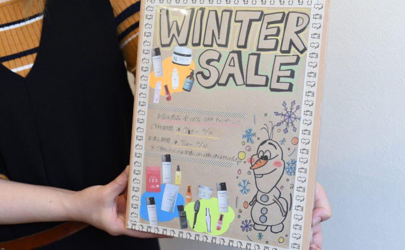 2018 ☆ヘアケア商品、ウィンターセール☆始まります!